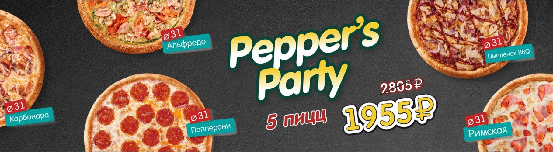 Pepper's Party